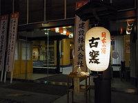 東北へ行ってきました。 5 今宵の宿は上ノ山温泉