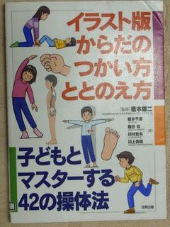 橋本雄二監修「イラスト版からだの使い方ととのえ方」