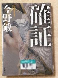 今野敏の警察小説の最新作 『確証』
