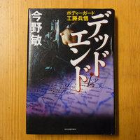 ボディーガード工藤兵悟シリーズの最新作  「デッドエンド」