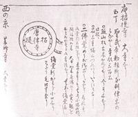金井忠兵衛旅日記(5) ♪