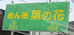 倉渕町「めん処 菜の花」☆ランチ ♪