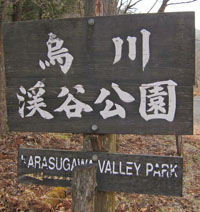 忘れられた渓谷公園 ♪