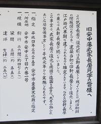 安中宿 散歩 - 3 ♪