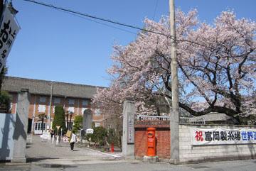 富岡製糸場あるき - 1 ♪