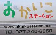 """""""お蚕さま""""のご縁 ♪"""