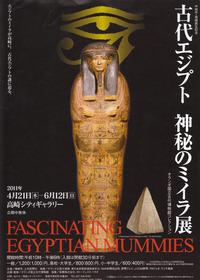 「古代エジプト 神秘のミイラ展」 ♪