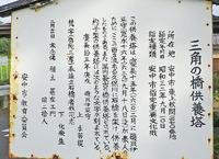 東上秋間/三角の橋供養塔 ♪