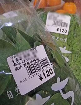 野菜の値段 ♪