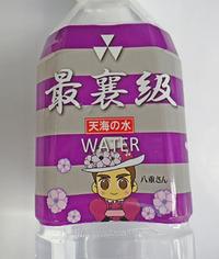 新島襄ゆかりの水・酒・醤油 ♪