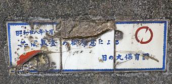 高崎市 長松寺の「子守学校 」♪