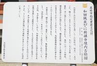 高崎の興禅寺 ♪