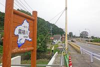 坂本宿の薬師坂 ♪