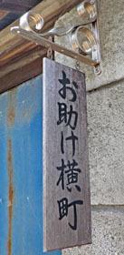 富岡 まち歩き ♪