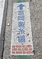 富岡 まち歩き(続) ♪