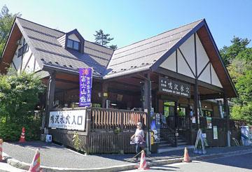 富士山周遊バスツアー/ 鳴沢氷穴 ♪