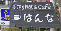 里見町の「手作り雑貨と珈琲・ はんな」 ♪