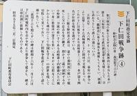 下仁田・歴史さんぽ (2)♪