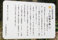 下仁田・歴史さんぽ (3)♪