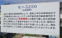 信州 別所温泉駅の「丸窓電車」 ♪