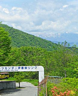 伊香保森林公園/つつじが丘 ♪