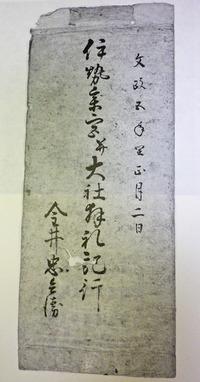 金井忠兵衛旅日記(1) ♪