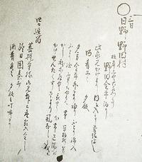 金井忠兵衛旅日記(7) ♪