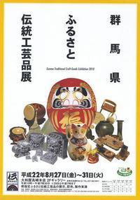 大和屋さんで『ふるさと伝統工芸品展』 ♪