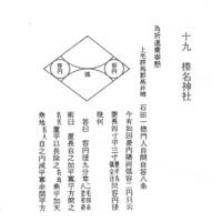 榛名神社の「算額 」♪
