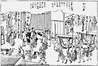 金井忠兵衛旅日記(4) ♪