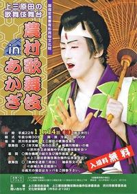 「歌舞伎舞台」との出会い♪