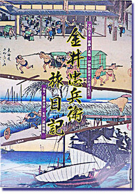 金井忠兵衛旅日記(2) ♪