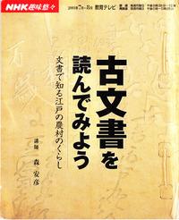 初心者のための「古文書講座 」(1)♪