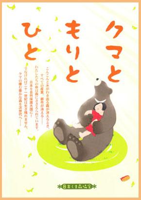 """ほんとうの""""サンクチュアリ"""" ♪"""