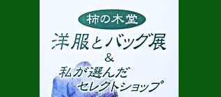 「柿の木堂」の展示会2012 ♪