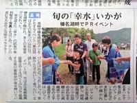 上毛新聞に掲載されました(第28回梨祭り)