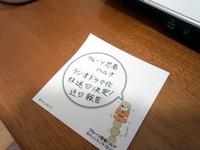 ラジオドラマの放送日決定!