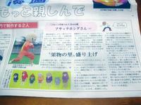 上毛新聞タカタイに掲載されました