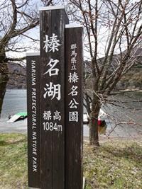 春♪榛名湖状況!