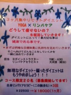 ホットヨガ スタジオ オンディーナAIKO
