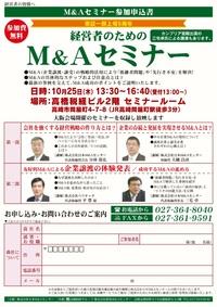 参加費無料 『経営者のためのM&Aセミナー』in高崎