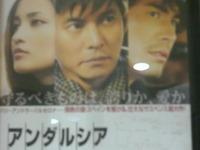 映画「アンダルシア」に思うゴルゴ13