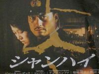 映画「シャンハイ」