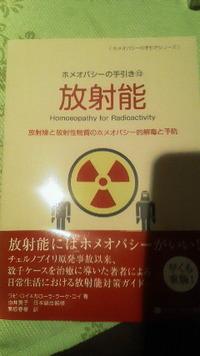 放射能対策にいかがですか?