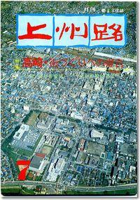 昭和6年「大高崎建設論集」から考えること