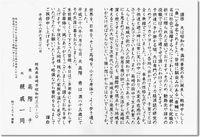 高階勇輔先生を悼む