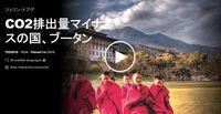 隠居の控帳 Bhutan & Earth For Life