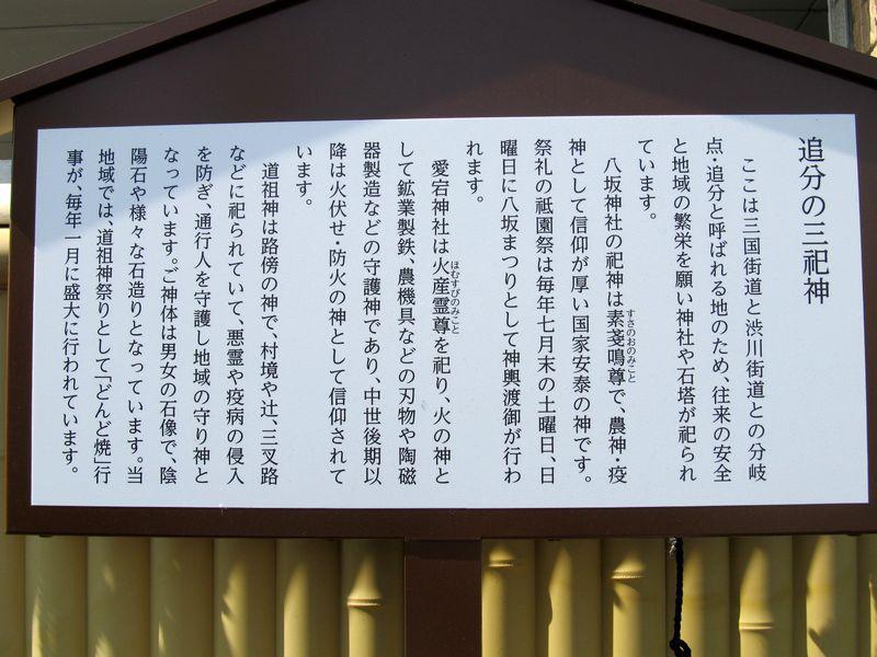 史跡看板散歩-9 追分の三祀神と飯塚の天王様