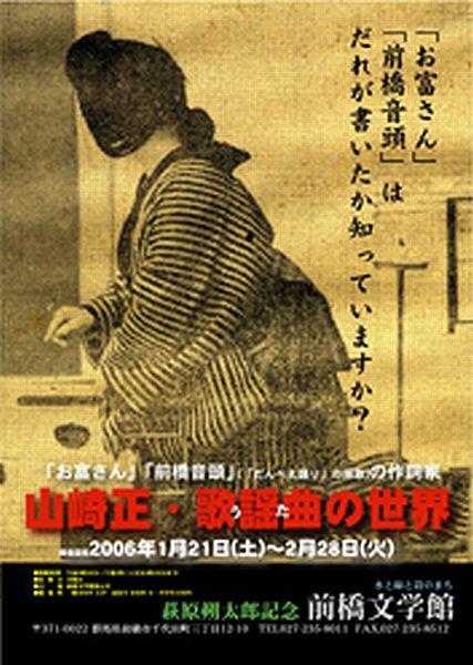 史跡看板散歩-12 高崎藩武家屋敷跡