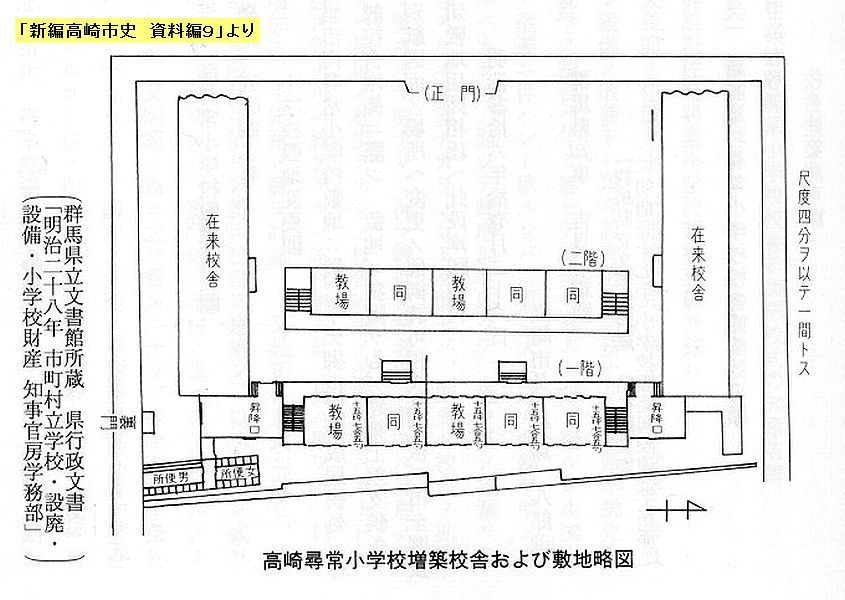史跡看板散歩-14 高崎小学校跡(その2)